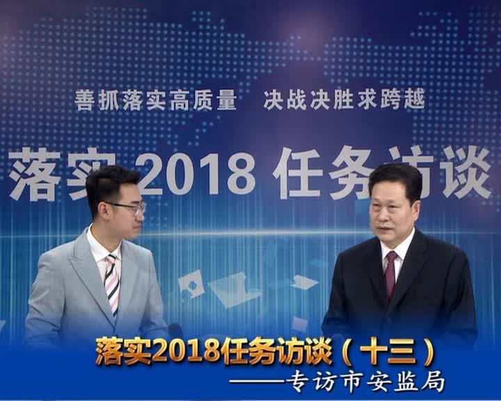 落实2018任务访谈--专访市安监局党组书记、局长牛清泉