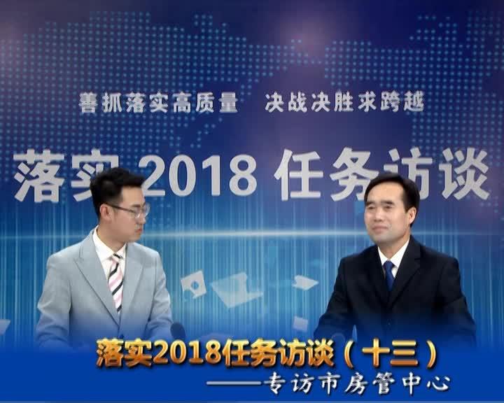 落实2018任务访谈--专访市房管中心党组书记、主任周文彬