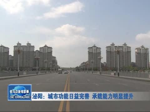泌阳:城市功能日益完善  承载能力明显提升