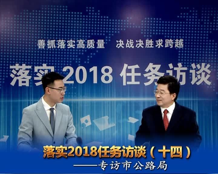 落实2018任务访谈--专访市公路局党委书记、局长孙陆军