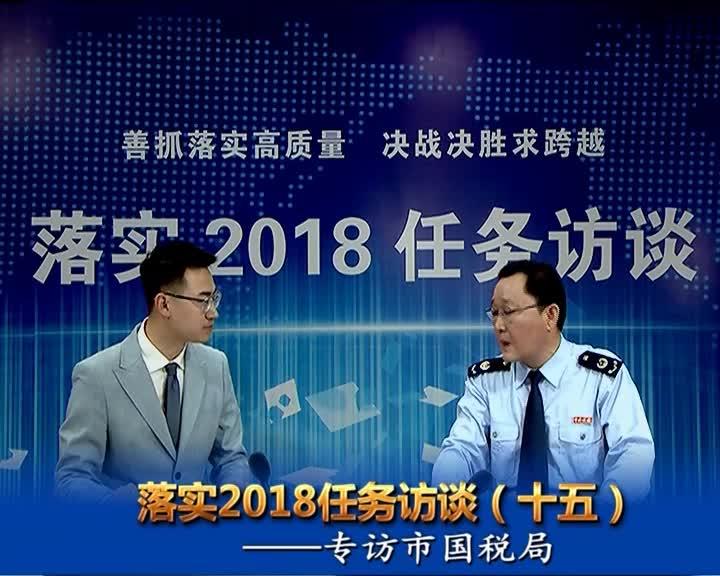 落实2018任务访谈--专访市国税局党组书记、局长聂云松