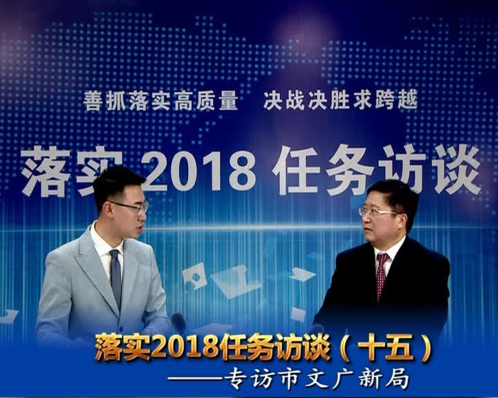 落实2018任务访谈--专访市文广新局党组书记、局长常科