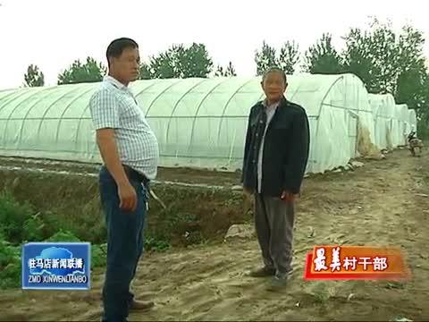鲁军良:传承红色基因 建设美丽乡村