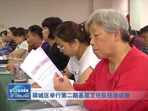 驿城区举行第二期基层文化队伍培训班