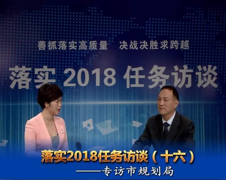 落实2018任务访谈--专访市规划局党组书记、局长李新纲