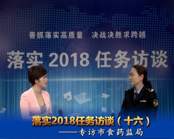 落实2018任务访谈--专访市食药监局党组书记、局长李华荣