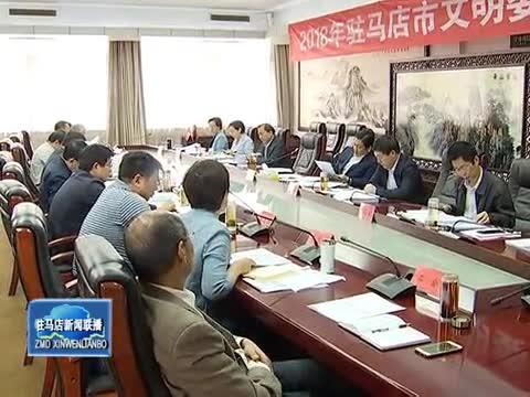 朱是西主持召开2018年文明委主任会议