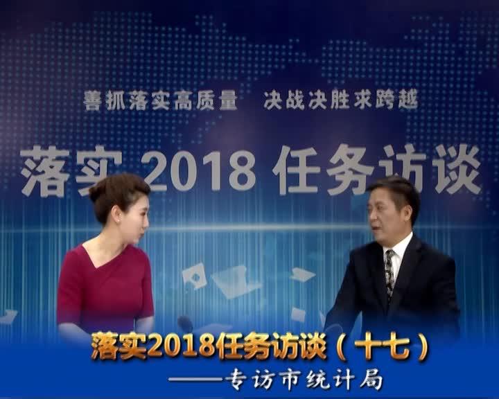 落实2018任务访谈--专访市统计局党组书记、局长罗宇威