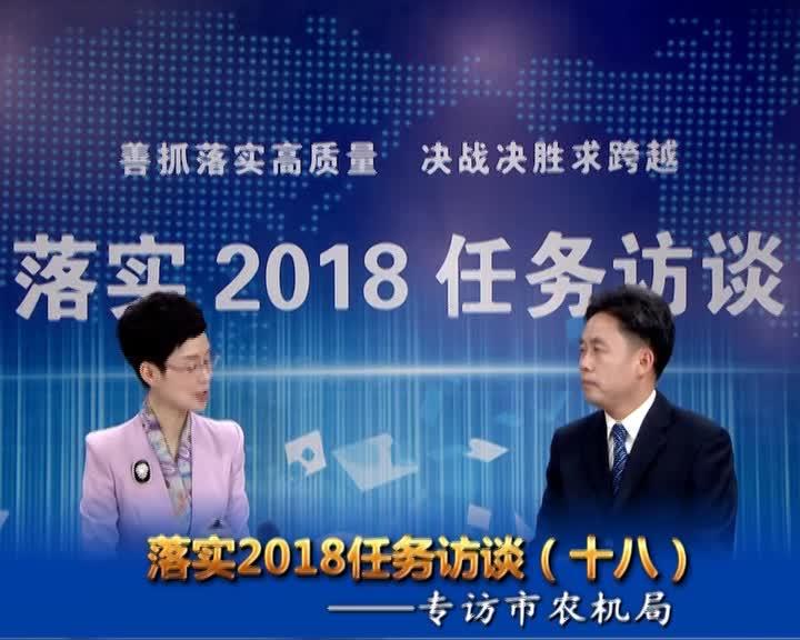 落实2018任务访谈--专访市农机局党委书记、局长鲍秋仁