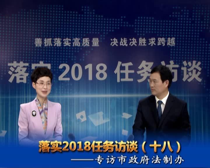 落实2018任务访谈--专访市政府法制办党组书记、主任张卫东