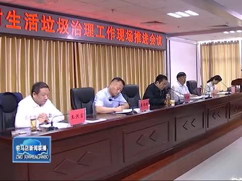 全市农村生活垃圾治理工作现场推进会在遂平县召开
