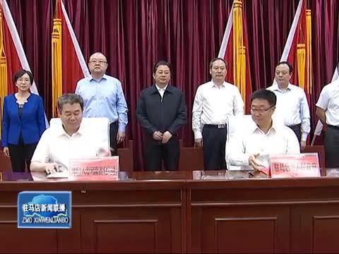 驻马店市人民政府与中国人寿保险股份有限公司省分公司签订战略合作协议