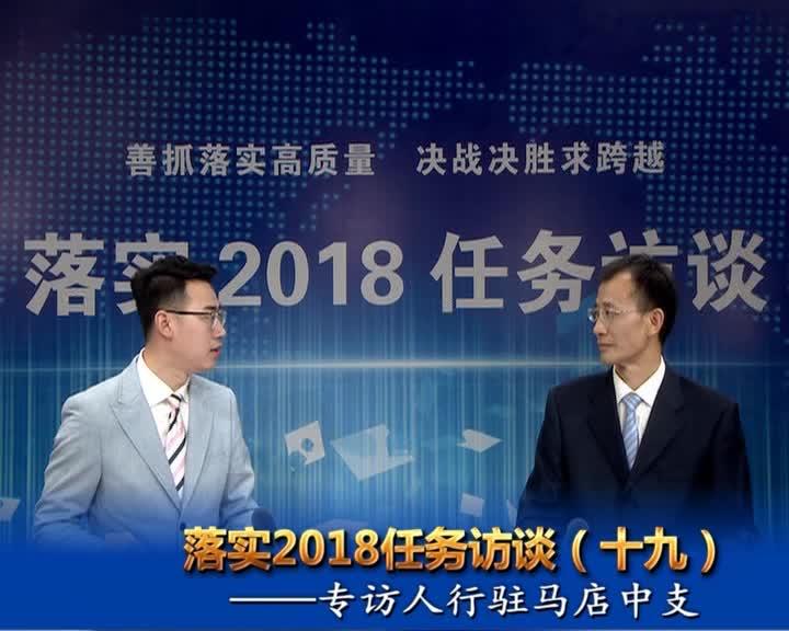 落实2018任务访谈--专访人行驻马店支行行长袁道强