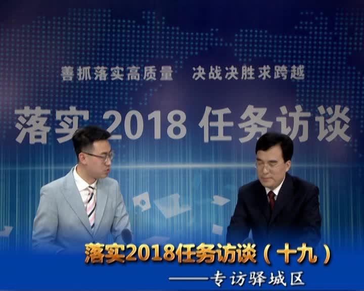 落实2018任务访谈--专访驿城区人民政府区长毕启民