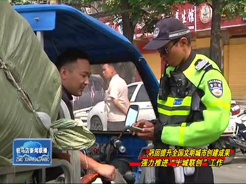 """市公安局交通管理支队:交通文明畅通 助推""""十城联创"""""""