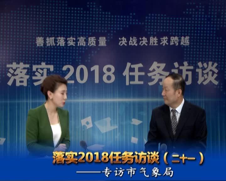落实2018任务访谈--专访市气象局党组书记、局长魏纪滨