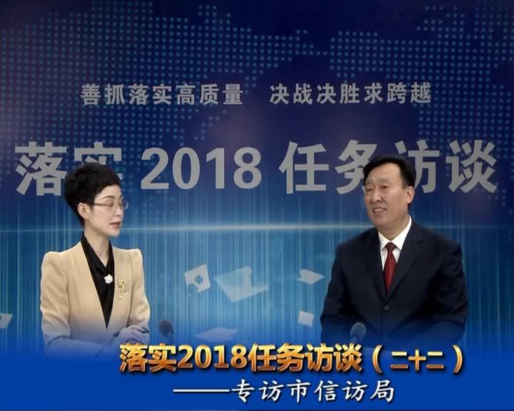 落實2018任務訪談--專訪市信訪局局長徐秋生