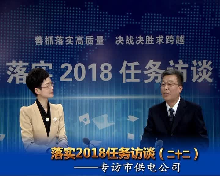 落实2018任务访谈--专访市供电公司总经理马伟