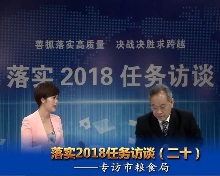 落实2018任务访谈--专访市粮食局党组书记、局长李道清