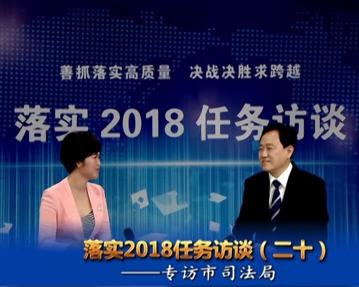 落实2018任务访谈--专访市司法局党委书记、局长田国胜