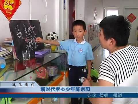 新时代孝心少年陈宗阳