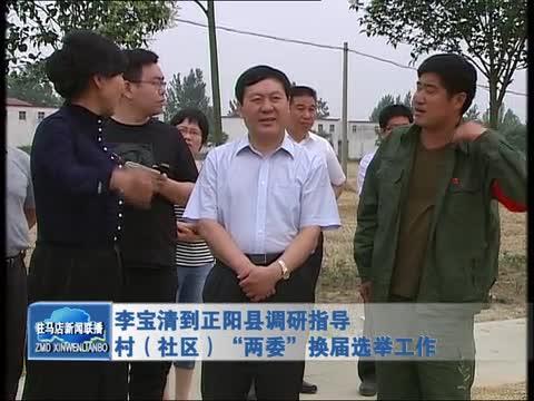 李宝清到正阳县调研指导换届选举工作
