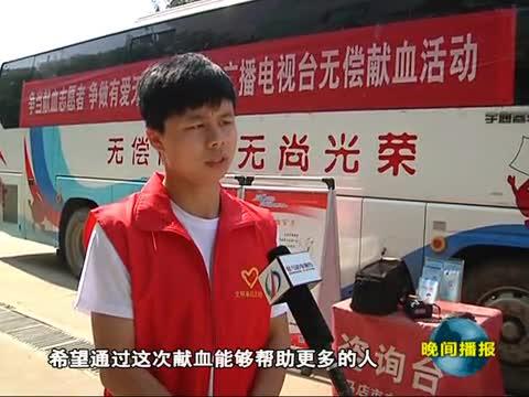 驻马店广播电视台开展无偿献血公益活动