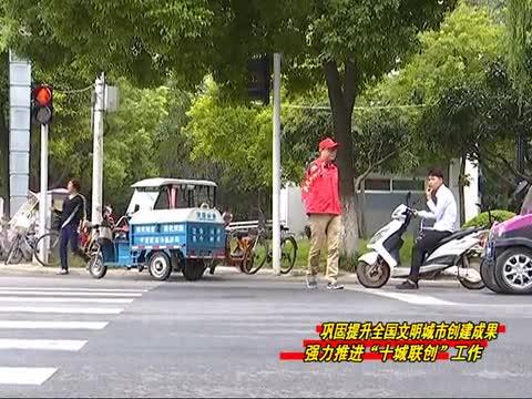 """市交警支队:提升城市道路环境 助推""""十城联创"""""""