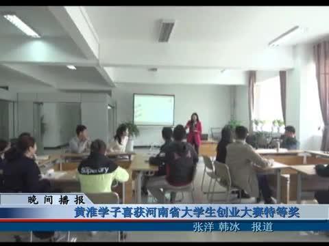 黄淮学子喜获河南省大学生创业大赛特等奖