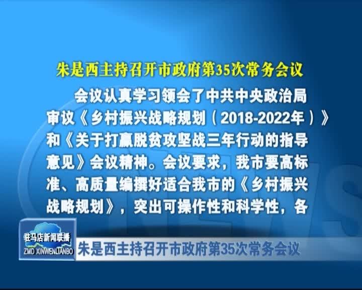 朱是西主持召开市政府第35次常务会议