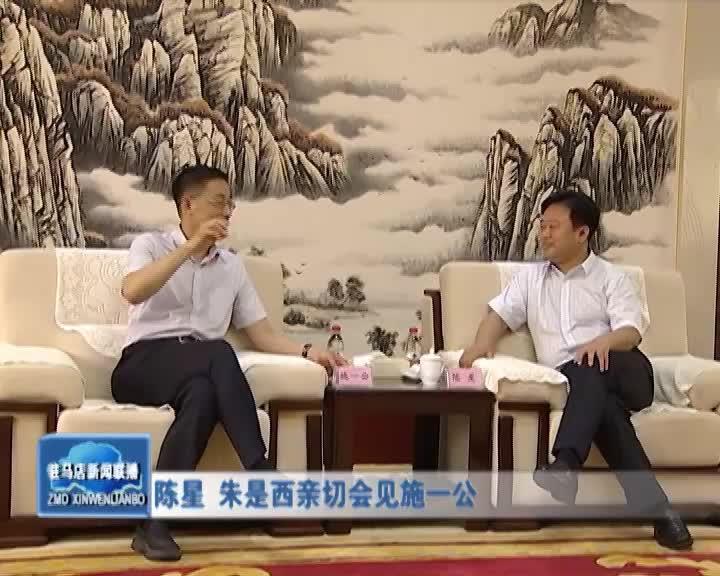 陈星 朱是西亲切会见施一公