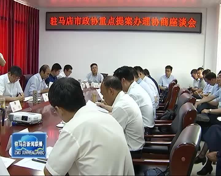 市政协《关于规划建设明港机场临港经济区的建设》提案办理协商座谈会召开