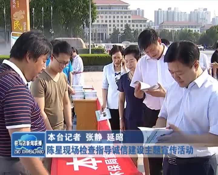 陈星现场检查指导诚信建设主题宣传活动