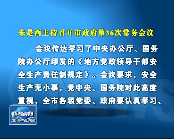 朱是西主持召开市政府第36次常务会议