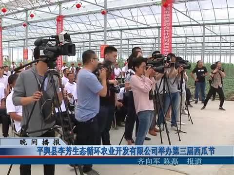 平舆县李芳生态循环农业开发有限公司举办第三届西瓜节