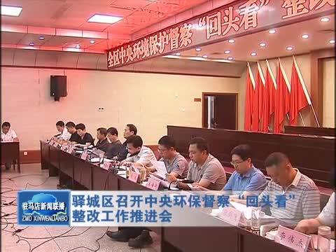 """驿城区召开开中央环保督察""""回头看""""整改工作推进会"""