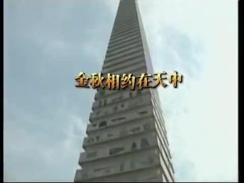 MV歌曲《金秋相约在天中》