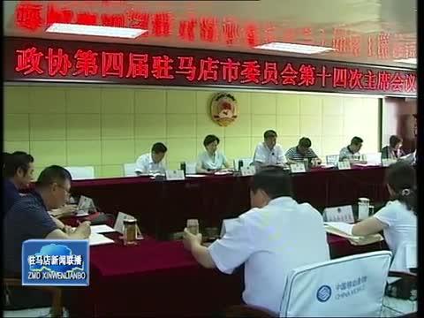 市政协四届十四次主席会议召开