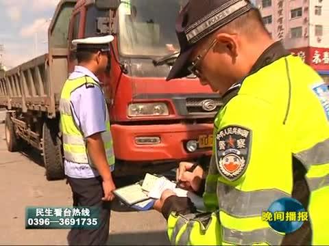 市交警部门严查大货车 碴土车 商砼车违法行为