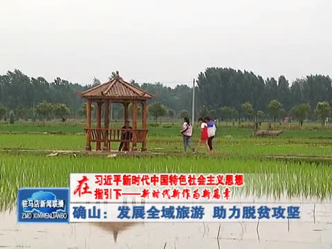 确山:发展全域旅游 助力脱贫攻坚