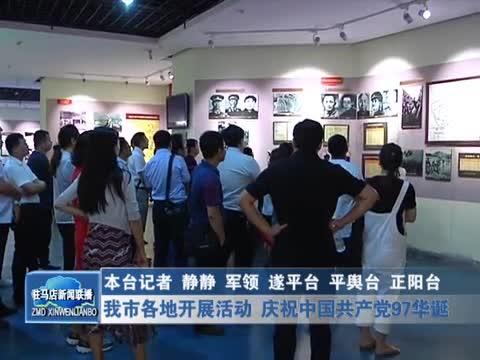 我市各地开展活动 庆祝中国共产党97华诞