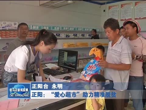 """正阳:""""爱心超市""""助力精准脱贫"""