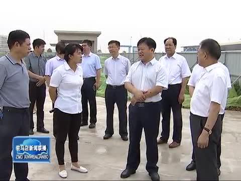 陈星到驿城区和市产业集聚区调研指导