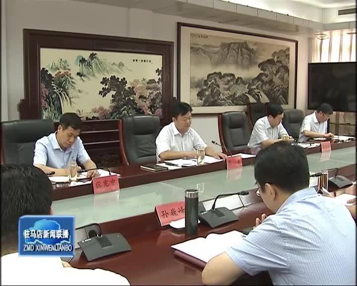 陈星主持召开市委中心组学习省委工作会议精神
