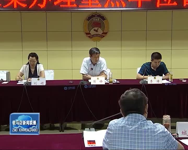 市政协召开提案办理重点单位督办协商会