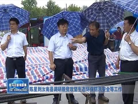 陈星到汝南县调研脱贫攻坚生态环保防汛安全等工作