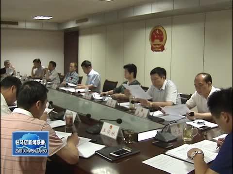市四届人大常委会召开第19次主任会议