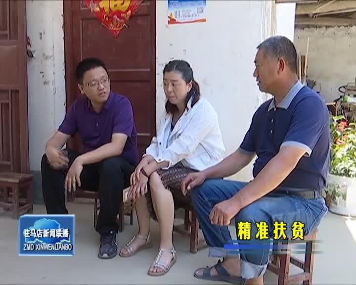 驿城区:扶贫保险送到家 救助群众解难题