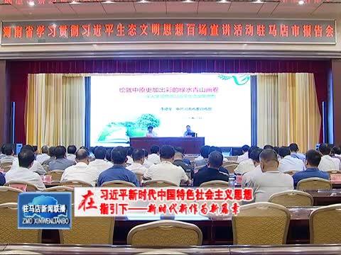 河南省学习贯彻习近平生态文明思想百场宣讲活动报告会举行