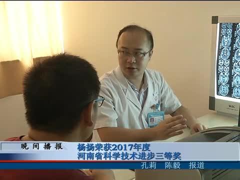 杨扬荣获2017年度河南省科学技术进步三等奖